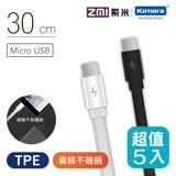 【ZMI 紫米】Micro USB 傳輸充電線-30cm(AL610)