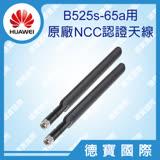 HUAWEI 華為 B525s-65a 專用原廠天線(一組2枝,市價$1000)