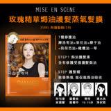 韓國 Mise en scene 急救焗油護髮蒸氣髮膜(玫瑰精華)35ml 附護髮帽