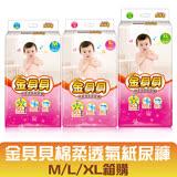 【頂級金貝貝】棉柔透氣紙尿褲- (M/L/XL)任選一箱