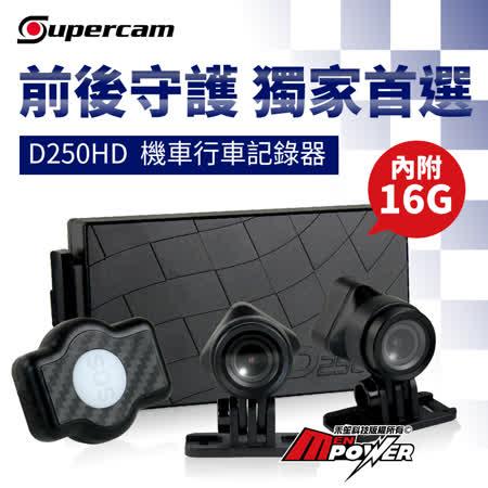 【獵豹 Supercam】D250HD 【附16G】雙鏡頭行車紀錄器 防水 SOS鎖檔 台灣設計 另飛樂 PV307 PV520