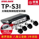 鐵將軍 TPS3I 胎內式 太陽能無線胎壓偵測器