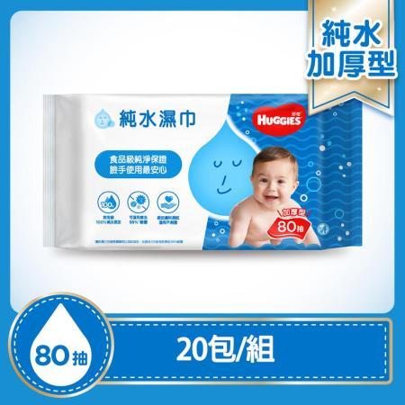 好奇純水嬰兒 濕巾厚型80抽*20包