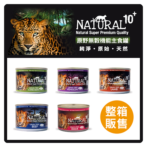 NATURAL10+無穀機能主食罐185g*24罐組(C182E11-1)
