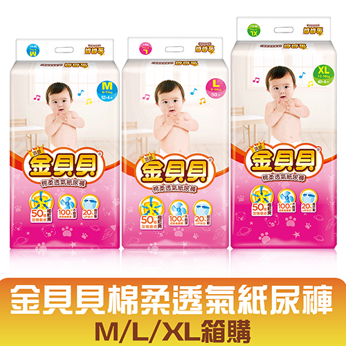 【頂級金貝貝】棉柔透氣紙尿褲- (M/L/XL)任選二箱