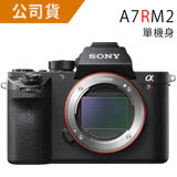 SONY A7R II ILCE-7RM2 單機身 ILCE7RM2 A7RM2 單眼 相機(公司貨)
