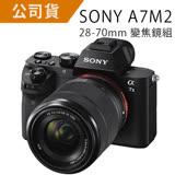 SONY A7M2K 單眼 ILCE-7M2K 單鏡組(公司貨)