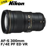Nikon AF-S 300mm F/4E PF ED VR (公司貨)