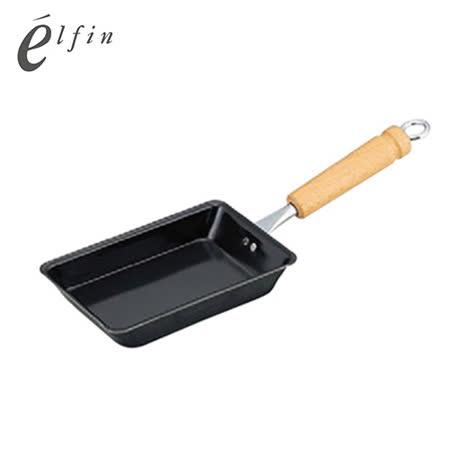 日本高桑elfin 迷你玉子燒鐵鍋
