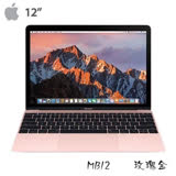Apple MacBook 12吋/1.2GHz/8GB/512GB 玫瑰金 MNYN2TA/A