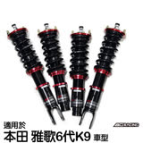 【BC】V1系列筒身軟硬可調避震器 送專業安裝(適用於本田 雅歌6代K9 車型)