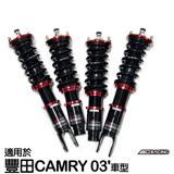【BC】V1系列筒身軟硬可調避震器 送專業安裝(適用於豐田CAMRY 03\