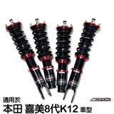 【BC】V1系列筒身軟硬可調避震器 送專業安裝(適用於本田 喜美8代K12 車型)