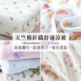 BELLE VIE 天竺棉針織透氣舒適涼被 (150cmx200cm) 多款花色