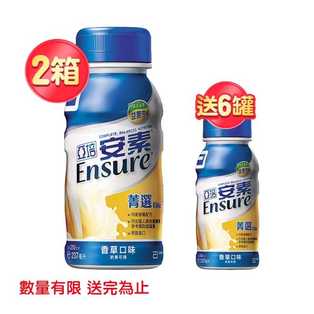 亞培 安素菁選隨身瓶(237ml x 24入)x2箱
