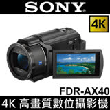 SONY FDR-AX40 - 4K 高畫質數位攝影機 ★贈座充+大腳架+吹球清潔組