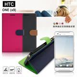 【台灣製造】FOCUS HTC One X9 糖果繽紛支架側翻皮套
