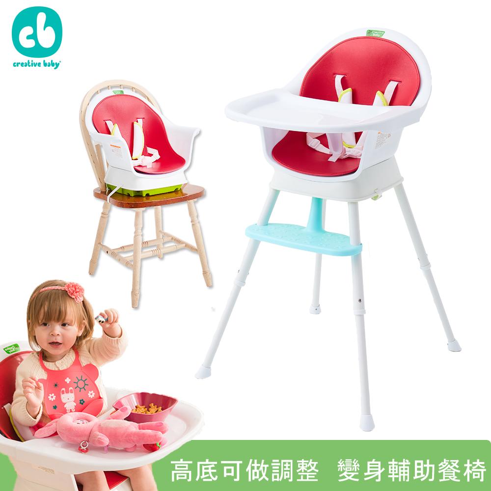 Creative Baby 創寶貝 三合一成長型餐椅 紅色 ★加贈-樂扉米餅3小包&護手霜