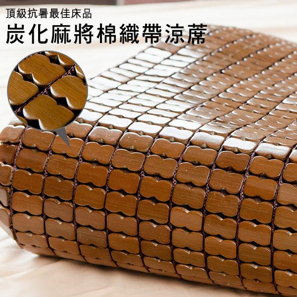新進化棉繩 3D底網包邊麻將蓆