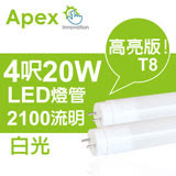 APEX T8 超廣角高亮度LED燈管4呎20W(白光)-2入