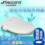 台灣吉田 單冷水暖座智能型微電腦馬桶蓋/馬桶座/JT-101C