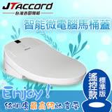 台灣吉田 智能型微電腦遙控馬桶蓋/馬桶座/JT-270B