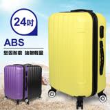 【福利品EASY GO】一起去旅行ABS防刮超輕量24吋行李箱