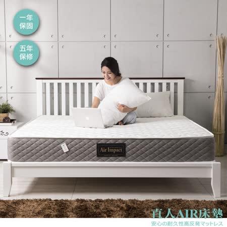 AIR奧地利天絲 3D高回彈獨立筒床墊