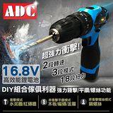 ADC艾德龍 16.8V鋰電多功能雙速衝擊電動鑽 JOZ-LS-16.8T 送汽機車打光?光輪組