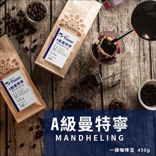 Tiamo 咖啡豆-A級曼特寧(450g) HL0533