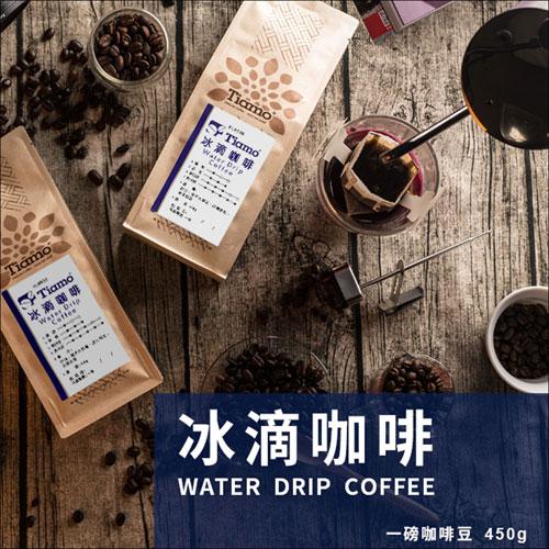 Tiamo 咖啡豆-冰滴咖啡(450g) HL0536
