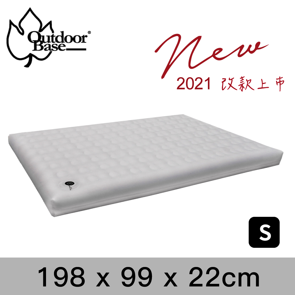【OutdoorBase】頂級歡樂時光充氣床Comfort PREM.- S號 - (月石灰)-23816