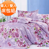 愛的花海-單人/雙人床包枕套組(任)
