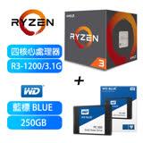 AMD RYZEN R3-1200 中央處理器(內含風扇) + WD 藍標 BLUE 250GB 2.5吋 SATAIII SSD
