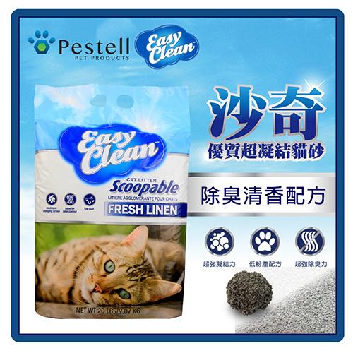 【加拿大原裝進口】沙奇 優質超凝結貓砂-白標(除臭清香)20LB/磅 (G002C14)