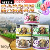 聖萊西Seeds》COCO PLUS愛犬機能餐罐狗罐-160g*12罐