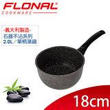 福利品【義大利Flonal】石器系列不沾單柄湯鍋18cm/2.0L