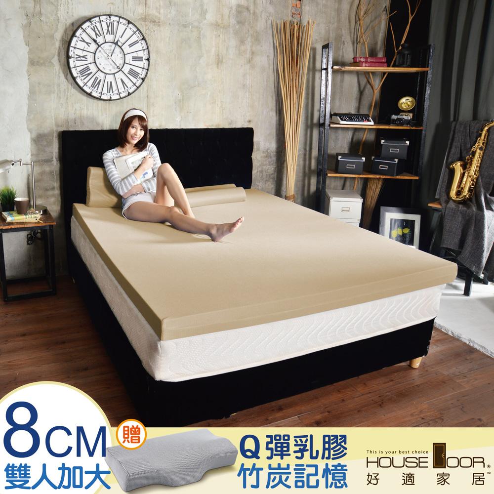 【House Door】雙膠床墊 日本大和抗菌表布8公分厚 乳膠+記憶絕代雙膠床墊(雙大6尺)