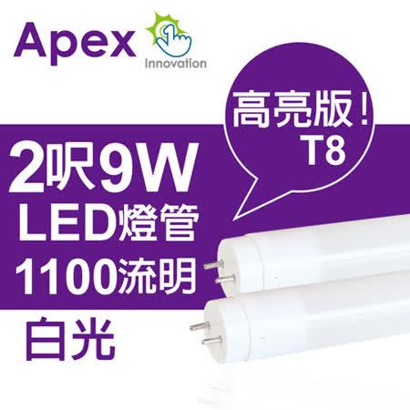 APEX T8 超廣角LED燈管2呎9W(白光)-20入