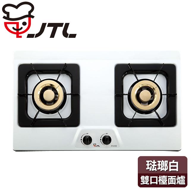 喜特麗  歐式雙口檯面爐/JT-2102(LPG)(桶裝瓦斯適用)