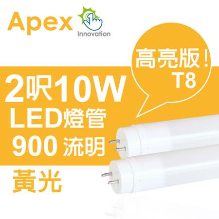 《APEX》超廣角 T8 LED 燈管 2呎10W 黃光 -2入