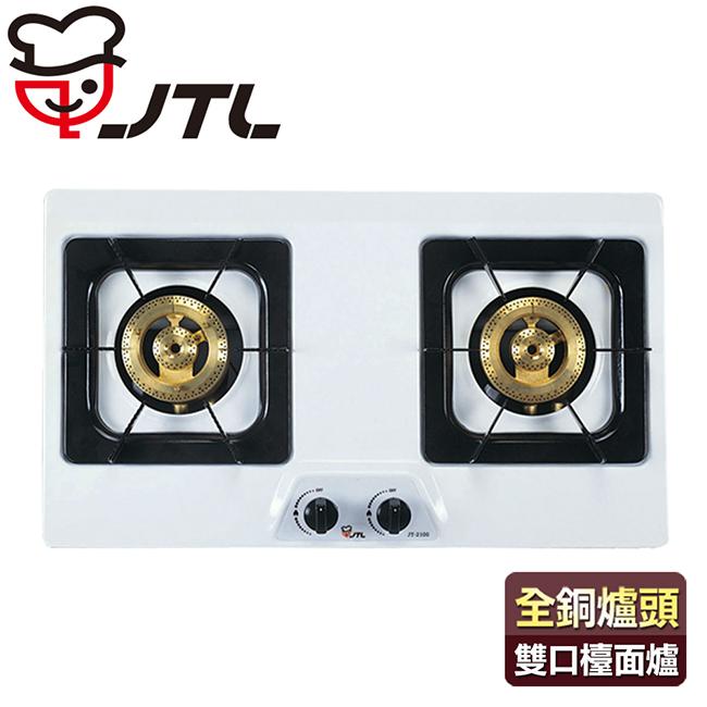 喜特麗  全銅爐頭雙口檯面爐/JT-2100(NG)(天然瓦斯適用)