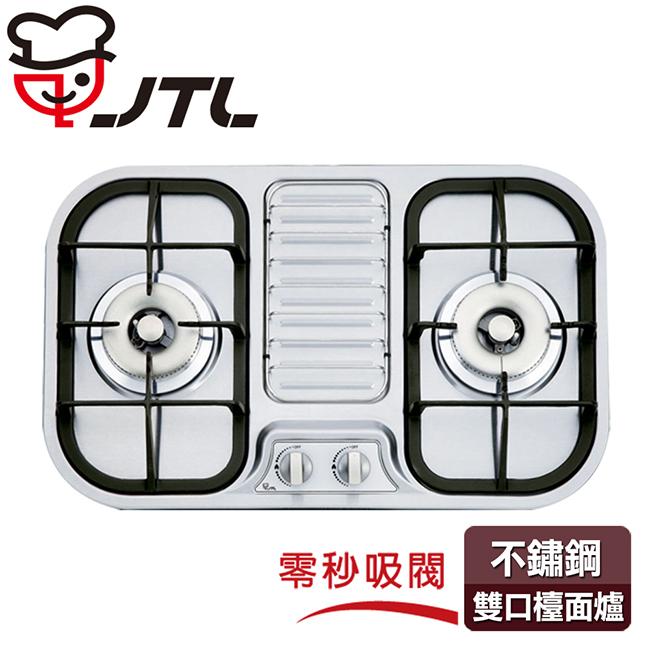 喜特麗  IC點火不鏽鋼雙口檯面爐/JT-2203S(LPG)(桶裝瓦斯適用)