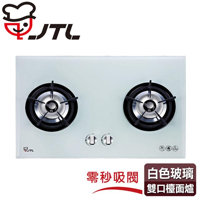 喜特麗  IC點火玻璃雙口檯面爐/JT-2203A_W(LPG)(白色面板+桶裝瓦斯適用)