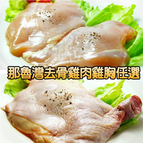 任選10包 雞腿(190g/包)/ 雞胸(250g/包/2片)