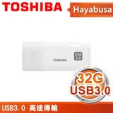 Toshiba 東芝 Hayabusa 32GB 白 USB3.0 隨身碟