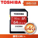 Toshiba 東芝 64GB UHS-I U3 SDXC 90MB高速傳輸記憶卡