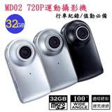【MD02】720P運動攝影機(附32G卡)~攝影/拍照/錄音 2.5小時攝影