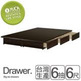【YUDA】六分全封底6尺雙人加大木心板抽屜型床底/床架/床檯/六抽