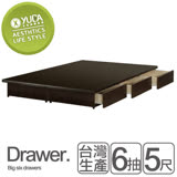 【YUDA】六分全封底5尺雙人木心板抽屜型床底/床架/床檯/六抽